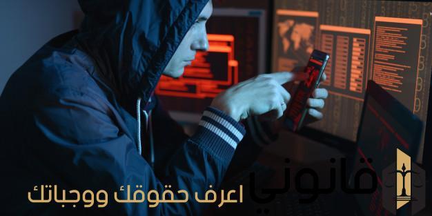 الابتزاز الإلكتروني في مصر