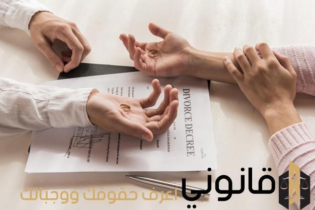 حقوق الزوجة عند الخلع